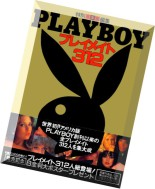 Playboy Japan Magazine - 312 Playmates - 1980