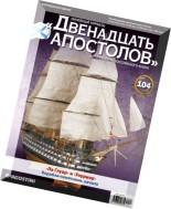 Battleship Twelve Apostles, Issue 104, February 2015