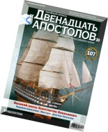Battleship Twelve Apostles, Issue 107, March 2015