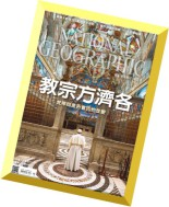 National Geographic Taiwan - August 2015