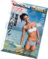 Weekly Playboy - 3 August 2015