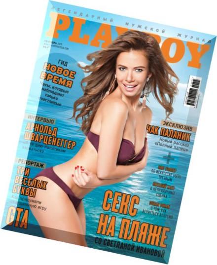 Download Playboy Russia - September 2015 - PDF Magazine