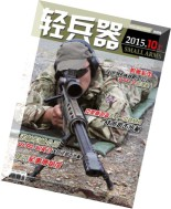 Small Arms - October 2015 (N 10.1)