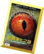 National Geographic Taiwan - February 2016