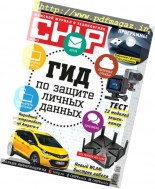 Chip Russia - March 2017
