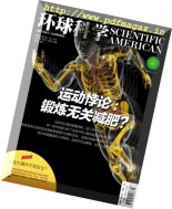 Scientific American Chinese Edition - March 2017