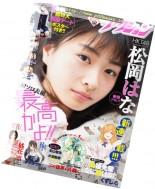 Manga Action - 21 February 2017