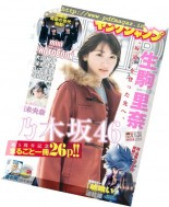 Young Jump (Yangu Jiyanpu) - 9 March 2017