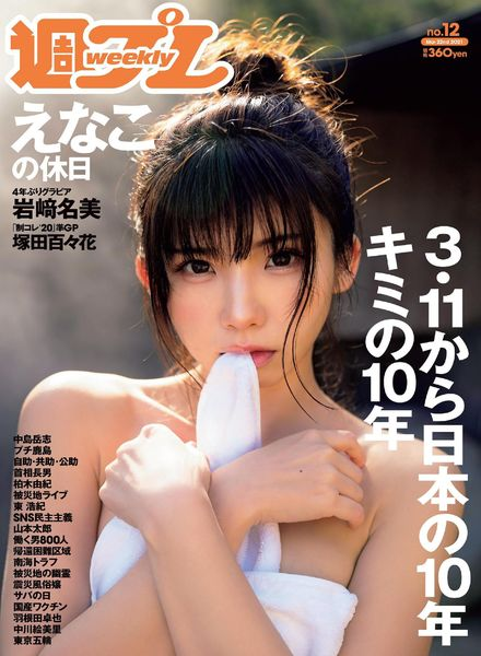Weekly Playboy – 22 March 2021