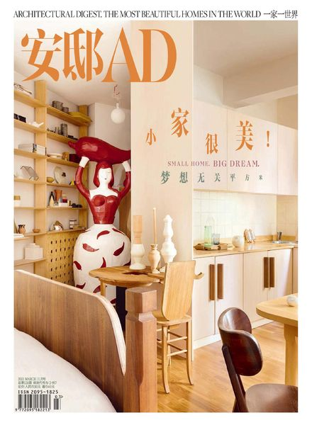 AD Architectural Digest China – 2021-03-01