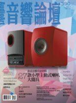 Audio Art Magazine – 2021-03-01
