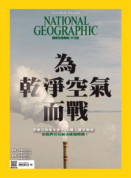 National Geographic Magazine Taiwan – 2021-04-01