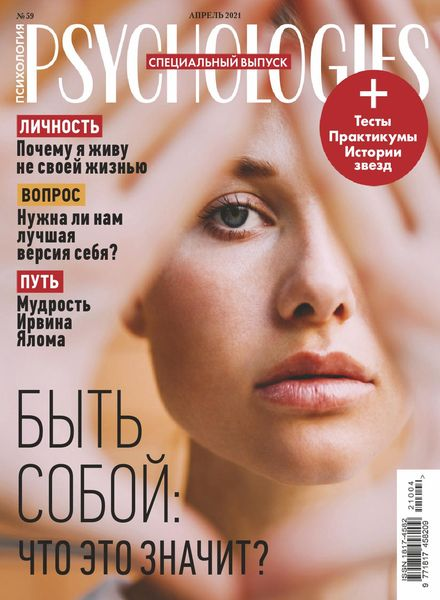 Psychologies Russia – April 2021