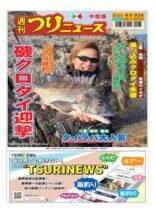 Weekly Fishing News Chubu version – 2021-04-04
