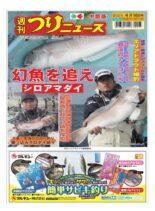 Weekly Fishing News Chubu version – 2021-04-11