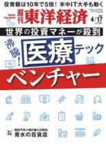 Weekly Toyo Keizai – 2021-04-12