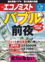 Weekly Economist – 2021-04-12