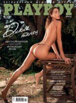 Playboy Ukraine – March 2021