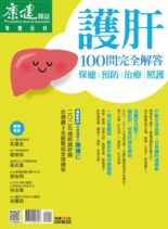 Common Health Body Special Issue – 2021-04-23