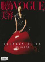 Vogue Chinese – 2021-04-01