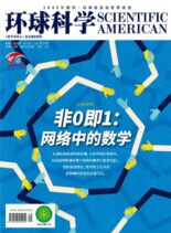 Scientific American Chinese Edition – 2021-05-01