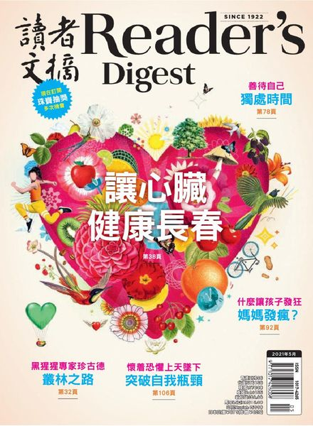 Reader's Digest Chinese Edition – 2021-05-01