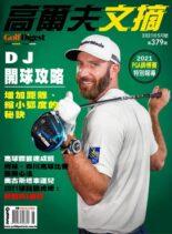 Golf Digest Taiwan – 2021-05-01