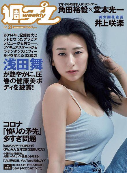 Weekly Playboy – 24 May 2021