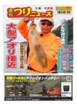 Weekly Fishing News Chubu version – 2021-05-23