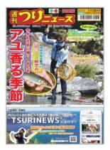 Weekly Fishing News – 2021-05-23