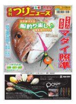 Weekly Fishing News Western version – 2021-05-23