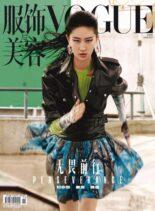 Vogue Chinese – 2021-05-01