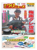 Weekly Fishing News Chubu version – 2021-05-30