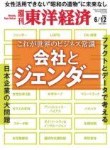 Weekly Toyo Keizai – 2021-06-07