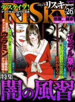 comic RiSky – 2021-04-01