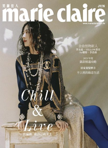 Marie Claire Chinese – 2021-06-01