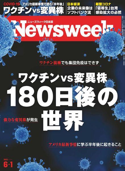 Newsweek Japan – 2021-05-01