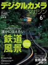 Digital Camera Magazine – 2021-05-01
