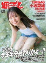 Weekly Playboy – 28 June 2021