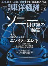 Weekly Toyo Keizai – 2021-07-12