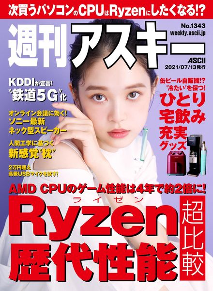 Weekly ASCII – 2021-07-12