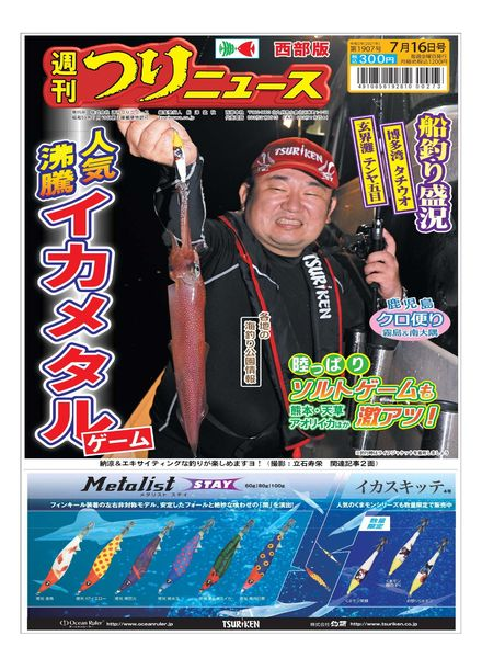 Weekly Fishing News Western version – 2021-07-11
