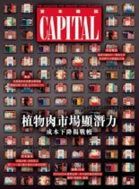 Capital Chinese – 2021-07-01