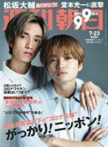 Weekly Asahi – 2021-07-12