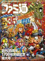 Weekly Famitsu – 2021-07-20
