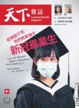 CommonWealth Magazine – 2021-07-14