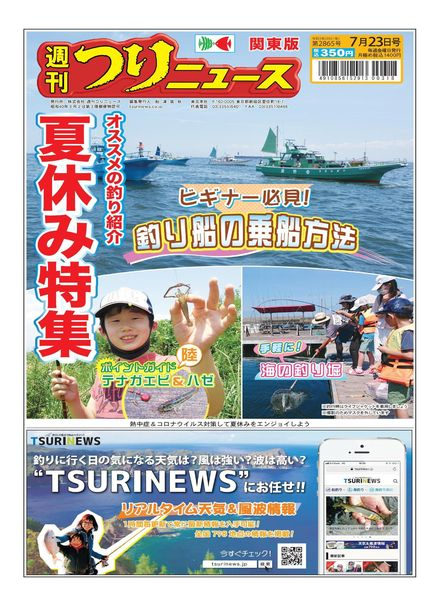 Weekly Fishing News – 2021-07-18