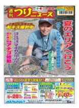 Weekly Fishing News Chubu version – 2021-07-18