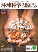 Scientific American Chinese Edition – 2021-08-01