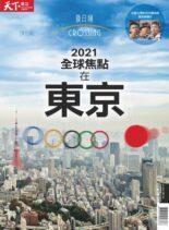 Crossing Quarterly – 2021-08-01